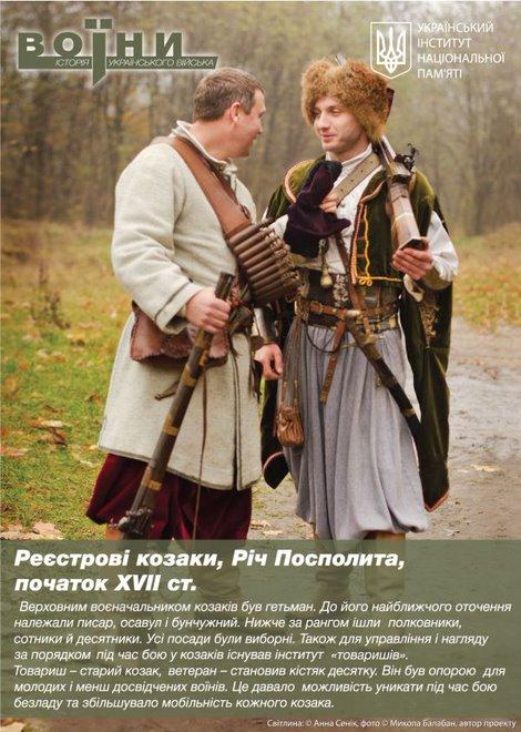 «ВОЇНИ. Історія українського війська» 8